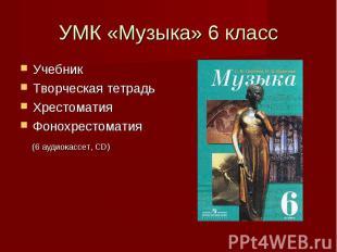 Учебник Учебник Творческая тетрадь Хрестоматия Фонохрестоматия (6 аудиокассет, C