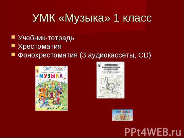 Учебник-тетрадь Хрестоматия Фонохрестоматия (3 аудиокассеты, CD)