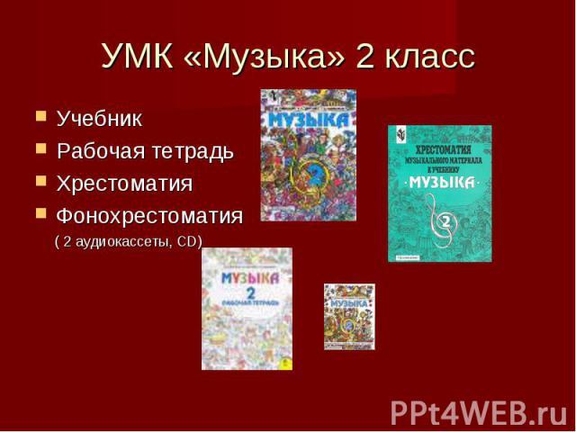 Учебник Учебник Рабочая тетрадь Хрестоматия Фонохрестоматия ( 2 аудиокассеты, CD)