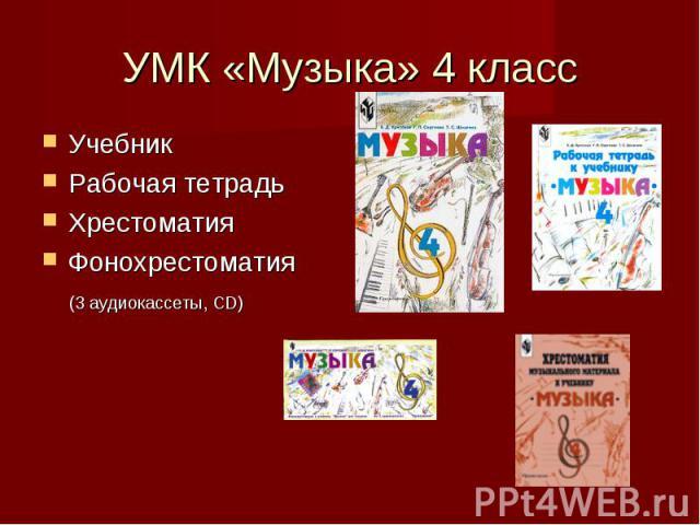 Учебник Учебник Рабочая тетрадь Хрестоматия Фонохрестоматия (3 аудиокассеты, CD)
