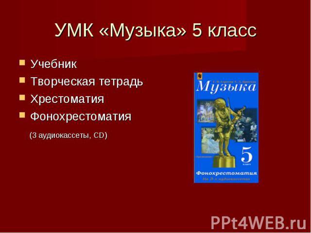 Учебник Учебник Творческая тетрадь Хрестоматия Фонохрестоматия (3 аудиокассеты, CD)