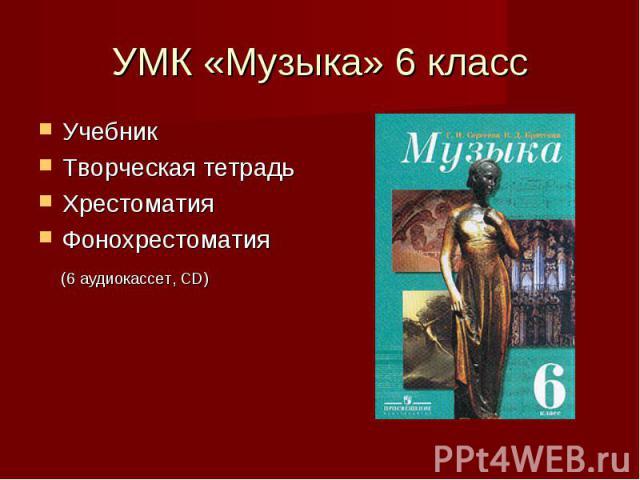 Учебник Учебник Творческая тетрадь Хрестоматия Фонохрестоматия (6 аудиокассет, CD)
