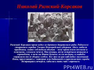 Николай Римский-Корсаков Римский-Корсаков происходил из древнего дворянского род
