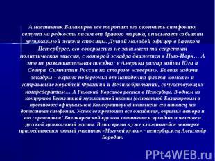 А наставник Балакирев все торопит его окончить симфонию, сетует на редкость писе
