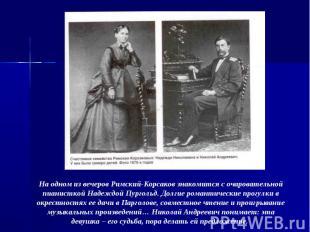 На одном из вечеров Римский-Корсаков знакомится с очаровательной пианисткой Наде