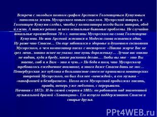 Встреча с молодым поэтом графом Арсением Голенищевым-Кутузовым наполнила жизнь М