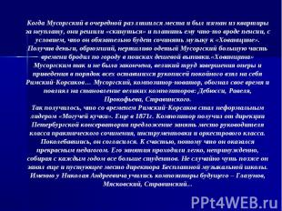 Когда Мусоргский в очередной раз лишился места и был изгнан из квартиры за неупл