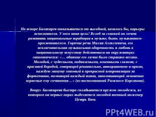 Но вскоре Балакирев отказывается от выгодной, казалось бы, карьеры исполнителя.