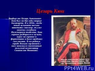 Цезарь Кюи Вообще-то Цезарь Антонович Кюи был на два года старше Балакирева. И к