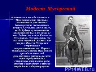 Модест Мусоргский А начиналось все идиллически – Мусоргский стал третьим постоян