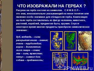 ЧТО ИЗОБРАЖАЛИ НА ГЕРБАХ ? Рисунок на гербе состоял из символов. С И М В О Л – э