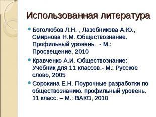 Боголюбов Л.Н. , Лазебникова А.Ю., Смирнова Н.М. Обществознание. Профильный уров
