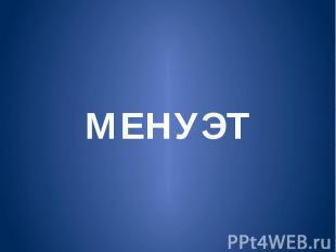 МЕНУЭТ