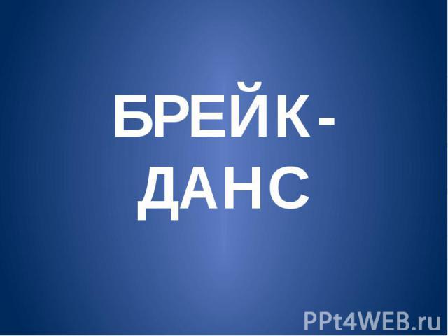 БРЕЙК-ДАНС