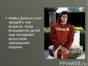 Майкл Джексон стал звездой в том возрасте, когда большинство детей еще овладевае
