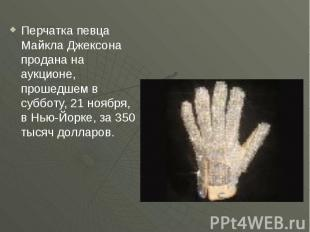 Перчатка певца Майкла Джексона продана на аукционе, прошедшем в субботу, 21 нояб