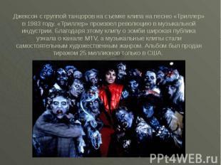 Джексон с группой танцоров на съемке клипа на песню «Триллер» в 1983 году. «Трил