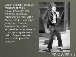 Майкл Джексон впервые показывает свою знаменитую «лунную походку» во время испол