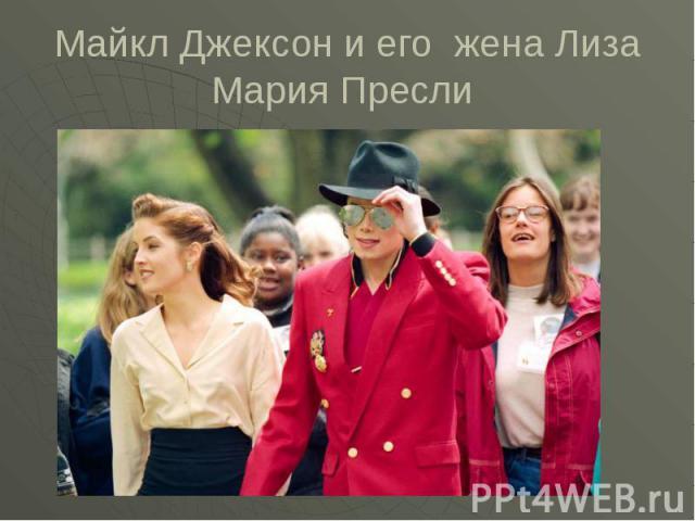 Майкл Джексон и его жена Лиза Мария Пресли