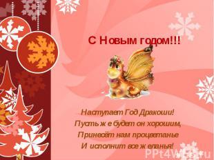 С Новым годом!!! Наступает Год Дракоши! Пусть же будет он хорошим, Принесёт нам