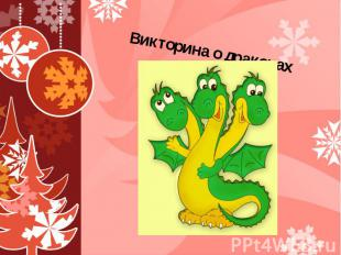 Викторина о драконах