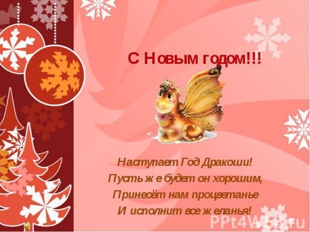С Новым годом!!! Наступает Год Дракоши! Пусть же будет он хорошим, Принесёт нам процветанье И исполнит все желанья!