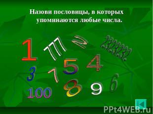 Назови пословицы, в которых упоминаются любые числа. Назови пословицы, в которых