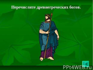 Перечислите древнегреческих богов. Перечислите древнегреческих богов.