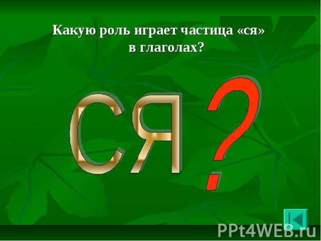 Какую роль играет частица «ся» в глаголах? Какую роль играет частица «ся» в глаголах?