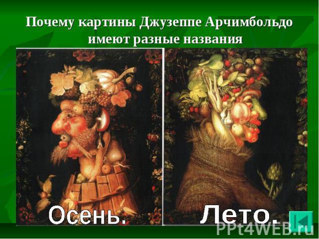 Почему картины Джузеппе Арчимбольдо имеют разные названия Почему картины Джузеппе Арчимбольдо имеют разные названия