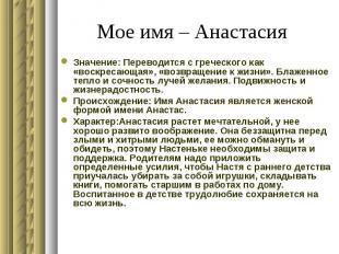 Мое имя – Анастасия Значение: Переводится с греческого как «воскресающая», «возв
