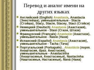 Перевод и аналог имени на других языках Английский (English) Anastasia, Anastaci