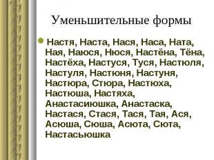 Уменьшительные формы Настя, Наста, Нася, Наса, Ната, Ная, Наюся, Нюся, Настёна,
