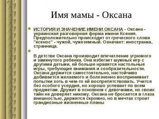 Имя мамы - Оксана ИСТОРИЯ И ЗНАЧЕНИЕ ИМЕНИ ОКСАНА - Оксана - украинская разговор