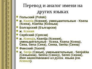Перевод и аналог имени на других языках Польский (Polski) ж. Ksenia (Ксения), ум