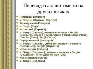Перевод и аналог имени на других языках Немецкий (Deutsch) м. Sergius (Сергиус,