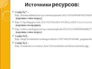 Слайд № 7 – http://konkurstalantof.ru/wp-content/uploads/2013/10/%D0%9F%D1%83%D1
