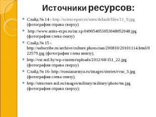 Слайд № 14 - http://scienceport.ru/sites/default/files/11_9.jpg (фотография спра