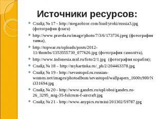 Слайд № 17 - http://megaobzor.com/load/yroki/russia3.jpg (фотография флага) Слай