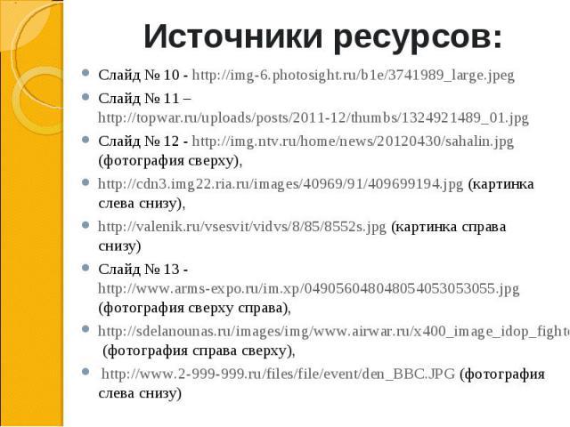 Слайд № 10 - http://img-6.photosight.ru/b1e/3741989_large.jpeg Слайд № 10 - http://img-6.photosight.ru/b1e/3741989_large.jpeg Слайд № 11 – http://topwar.ru/uploads/posts/2011-12/thumbs/1324921489_01.jpg Слайд № 12 - http://img.ntv.ru/home/news/20120…