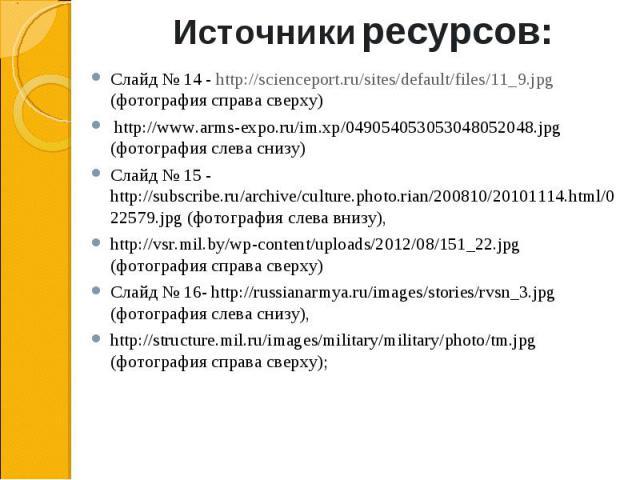 Слайд № 14 - http://scienceport.ru/sites/default/files/11_9.jpg (фотография справа сверху) Слайд № 14 - http://scienceport.ru/sites/default/files/11_9.jpg (фотография справа сверху) http://www.arms-expo.ru/im.xp/049054053053048052048.jpg (фотография…