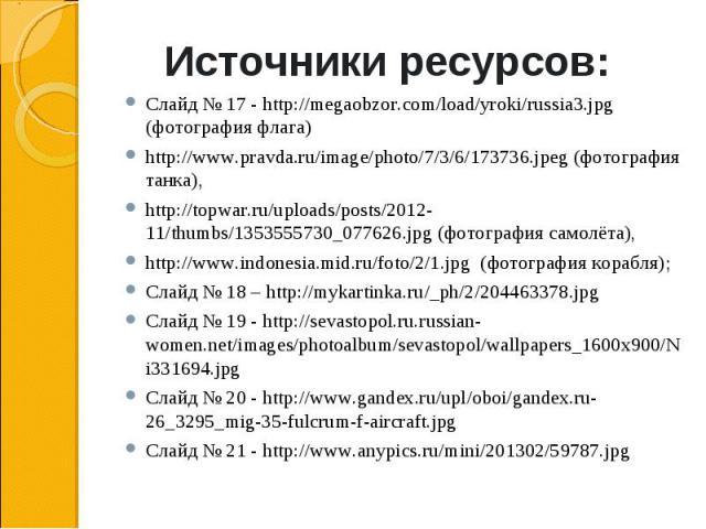 Слайд № 17 - http://megaobzor.com/load/yroki/russia3.jpg (фотография флага) Слайд № 17 - http://megaobzor.com/load/yroki/russia3.jpg (фотография флага) http://www.pravda.ru/image/photo/7/3/6/173736.jpeg (фотография танка), http://topwar.ru/uploads/p…