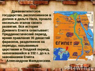 Древнеегипетское государство, расположенное в долине и дельте Нила, прошло неско