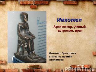 Имхотеп, бронзовая статуэтка времён Птолемеев Имхотеп, бронзовая статуэтка времё