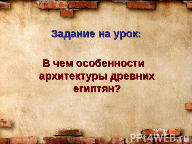 В чем особенности архитектуры древних египтян? В чем особенности архитектуры древних египтян?