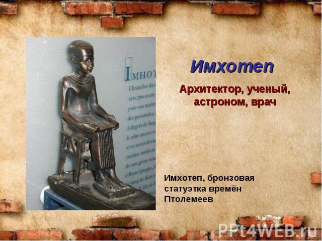 Имхотеп, бронзовая статуэтка времён Птолемеев Имхотеп, бронзовая статуэтка времён Птолемеев