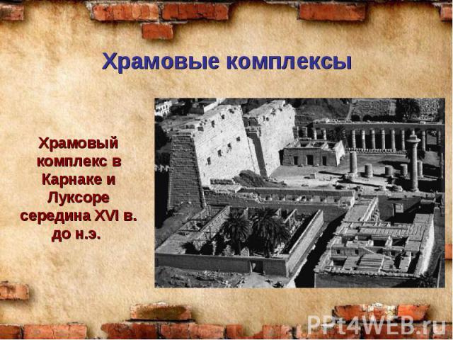 Храмовый комплекс в Карнаке и Луксоре середина XVI в. до н.э. Храмовый комплекс в Карнаке и Луксоре середина XVI в. до н.э.