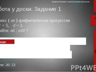 Работа у доски. Задание 1 используя формулу а n = а1 + d . (n 1)