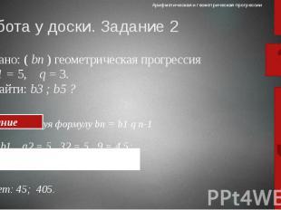 Работа у доски. Задание 2 используя формулу bn = b1 q n-1