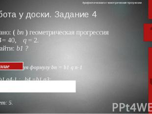 Работа у доски. Задание 4 используя формулу bn = b1 q n-1